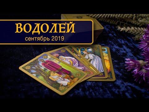 ВОДОЛЕЙ - ПОДРОБНЫЙ ТАРО-прогноз на СЕНТЯБРЬ 2019. Расклад на Таро.