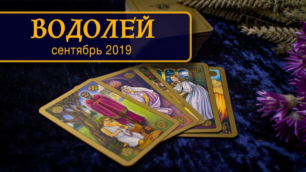 ВОДОЛЕЙ — ПОДРОБНЫЙ ТАРО-прогноз на СЕНТЯБРЬ 2019. Расклад на Таро.