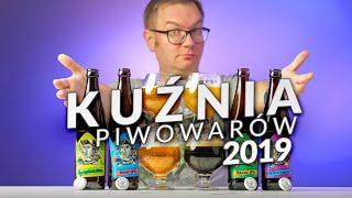Kuźnia Piwowarów 2019