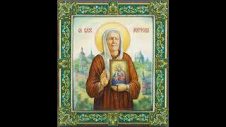 Житие Святой Блаженной Матушки Матроны Московской
