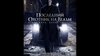 Последний охотник на ведьм (фильм полностью на русском HD)