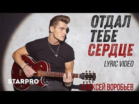 Алексей Воробьев -