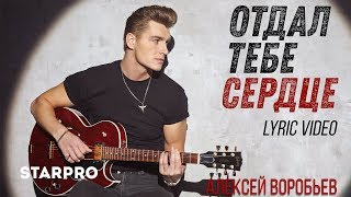 видео: Алексей Воробьев - Отдал тебе сердце (Lyric video)