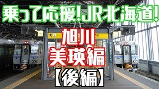 乗って応援!JR北海道!vol.3【旭川・美瑛編】後編