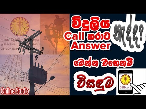 Ceylon Electricity Board CEB Care  Mobile Application Review In Sinhala