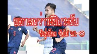 (ภาคไทย) ทีมชาติไทย U19 ใส่สกอร์ 21-0 ทีมชาตินอร์เธิร์น มาเรียนา