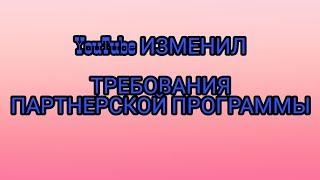 YouTube ИЗМЕНИЛ ТРЕБОВАНИЯ ПАРТНЁРСКОЙ ПРОГРАММЫ