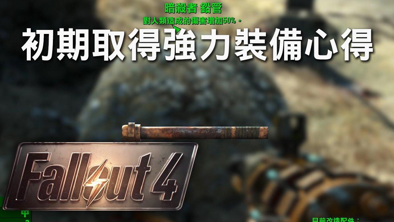 Fallout4 最強 武器