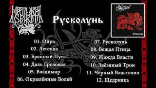 NATURAL SPIRIT - РУСКОЛУНЬ / RUSKOLUN 2004 ( FULL LENGTH ALBUM)