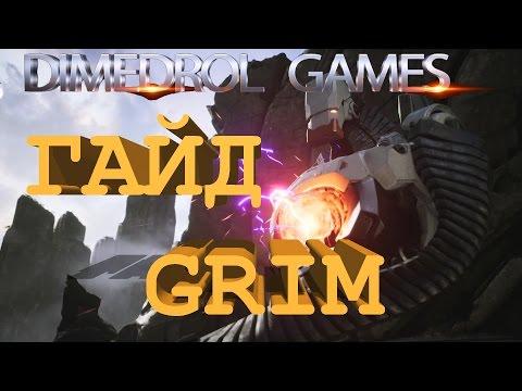 видео: paragon Парагон гайд grim.exe