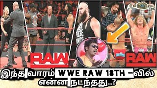 இந்த வாரம் WWE Raw 18th -வில் என்ன நடந்தது..?/World Wrestling Tamil