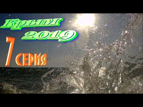 Крым 2019 Севастополь Кача 7 серия Попытка номер два. На маяк. Аллея героев. КПП   К другому объекту