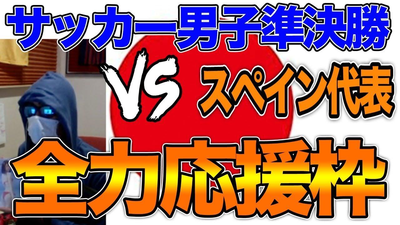 【頑張れサッカー日本代表】準決勝第2試合 日本vsスペイン