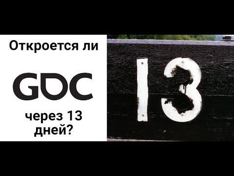 GDC, откроется ли компания через 13 дней? Перспективы работы на 2019 г. Таро-прогноз