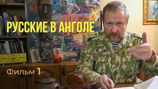 Что делали русские в Анголе / Фильм 1