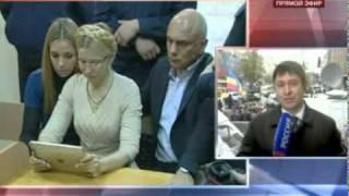 Суд над Юлией Тимошенко (приговор)