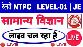 General Science / विज्ञान Weekly Test-  #LIVE_CLASS 🔴 For रेलवे NTPC,Group D,or JE- - !!