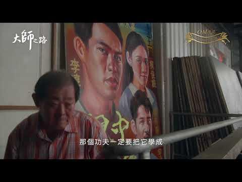 《大師之路》國寶級手繪電影看板大師#顏振發