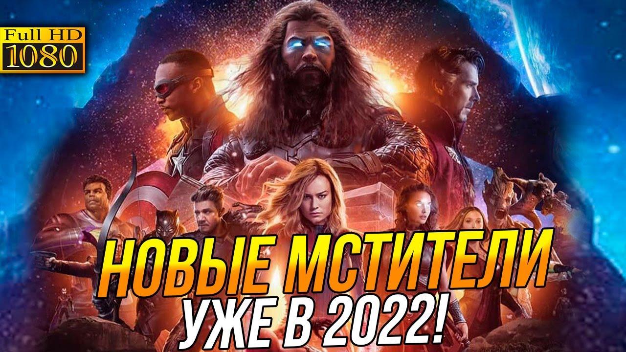 Новые Мстители уже в 2022 году! Общий сбор уже скоро?