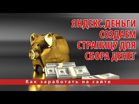 Яндекс.Деньги. Создаем страницу для сбора денег