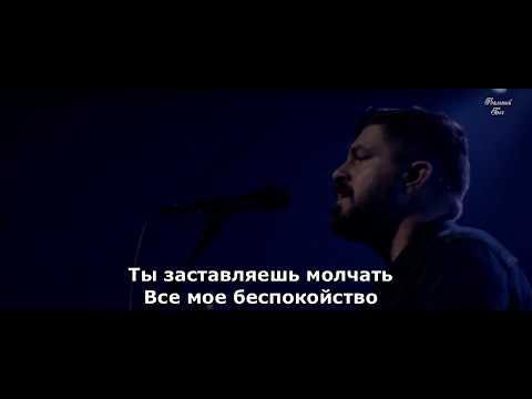 Я буду спокоен/I Will Stay Still (Live) Русские субтитры. Amanda Lindsey Cook