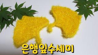 은행잎수세미/초간단초스피드 수세미뜨기(8)/싹싹수세미