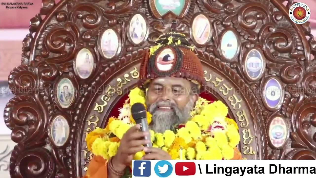 Peetarohana Sandesh By Pujya Siddarameshwara Swamiji   19th Kalyana Parva   Basava Kalyana