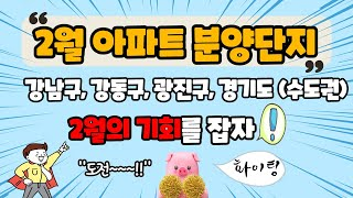 2월 아파트 분양단지 강남구 , 강동구 , 광진구 , …