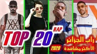 أفضل 20 أغنية راب الأعلى مشاهدة على اليوتيوب في سنة 2020    TOP 20 RAP DZ