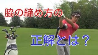 肘は閉めずに脇は閉める。右腕、右肘の使い方でシンプルスイング。 thumbnail