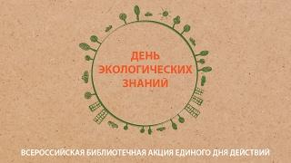 Публичная онлайн-презентация Всероссийской библиотечной акции «День экологических знаний»