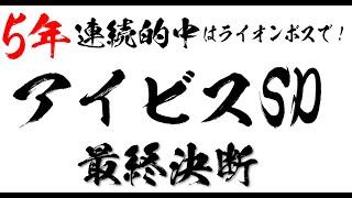 【アイビスサマーダッシュ2021】5年連続的中!◎ライオンボス