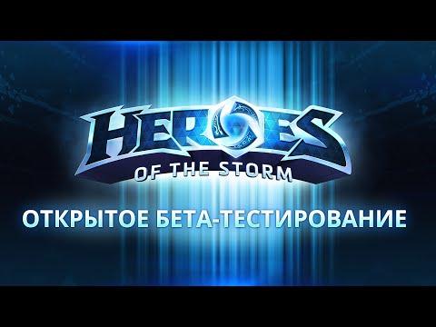 видео: Открытое бета-тестирование heroes of the storm началось!
