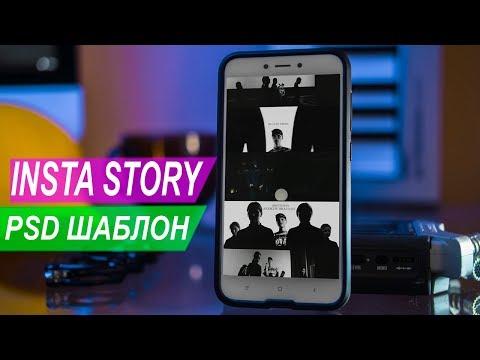 ШАБЛОНЫ для ваших видео STORY в INSTAGRAM