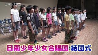 日南少年少女合唱団 結団式・練習(宮崎県日南市)