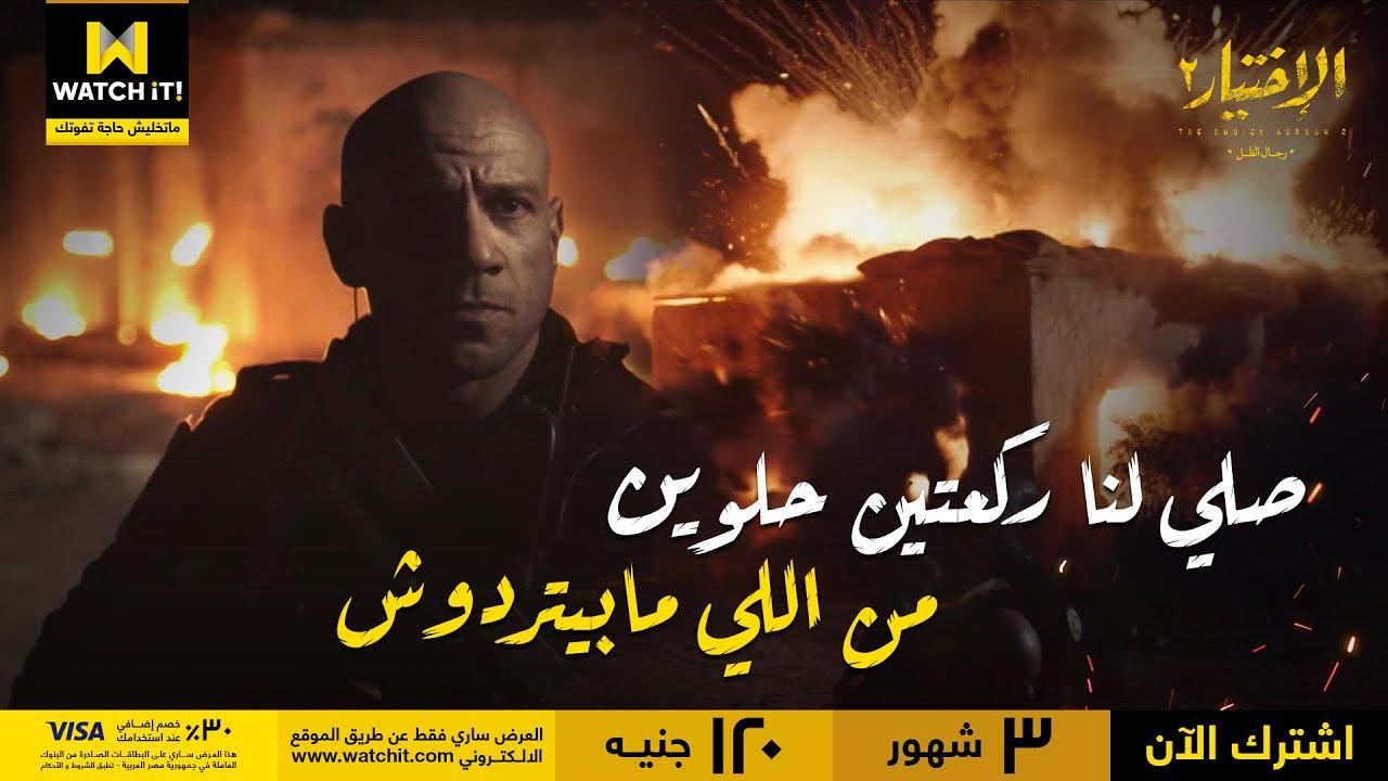 الاختيار٢ رجال الظل   الليلة ابتدت بدري فجر٤ يوليو ٢٠١٣ الهجوم على شمال سيناء، والجيزة طريق أطفيح