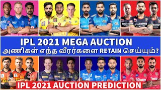 IPL 2021 | IPL Latest News | IPL Mega auction Retain Prediction | Tamil Cricket News |IPL News Tamil