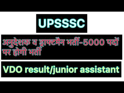 UPSSSC VDO result || अनुदेशक व ड्राफ्टमैन भर्ती-5000 पदों पर होगी भर्ती
