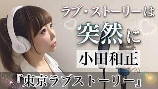ラブ・ストーリーは突然に/小田和正【ドラマ『東京ラブストーリー』主題歌】(フル歌詞付き)-cover(Kazumasa Oda/Tokyo Love Story)歌ってみた