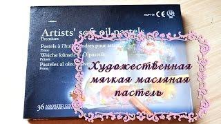 Мягкая масляная пастель Обзор/Чем окрашивать фом/Soft Oil Pastels