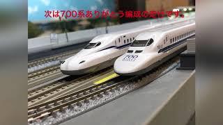 鉄道模型 ポポンデッタ京都店 N700Sと700系ありがとう編成走行動画