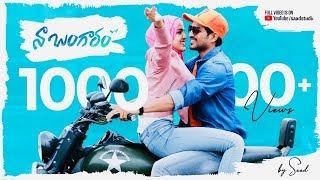 NA BANGARAM full video song | by SAAD | నా బంగారం | Love song of the year