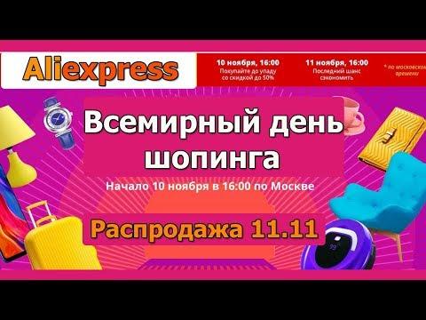 Распродажа 11.11 Aliexpress   Купоны, Смартфоны с реальными скидками и не только.