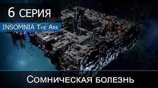 Insomnia The Ark - 6 серия \