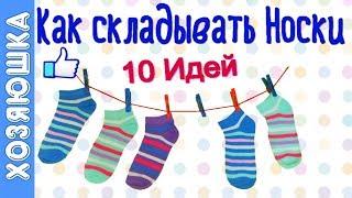 Как сложить носки? 10 Способов компактного Хранения Носков от ХОЗЯЮШКИ