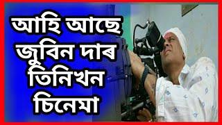 Zubeen garg movie || new assamese moive || jatin bora ratnakar