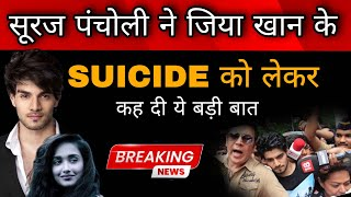 Jiah Khan Case :- Big News