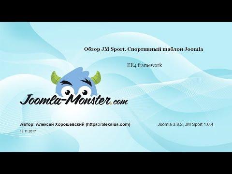 JM Sport спортивный шаблон на EF4 Framework