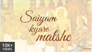 Saiyam Kyare Malshe | with Lyrics in Description | Music of Jainism | Sung by Jainam Varia
