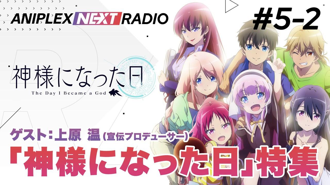 アニプレックス NEXT RADIO #5-2 新番組「神様になった日」特集!